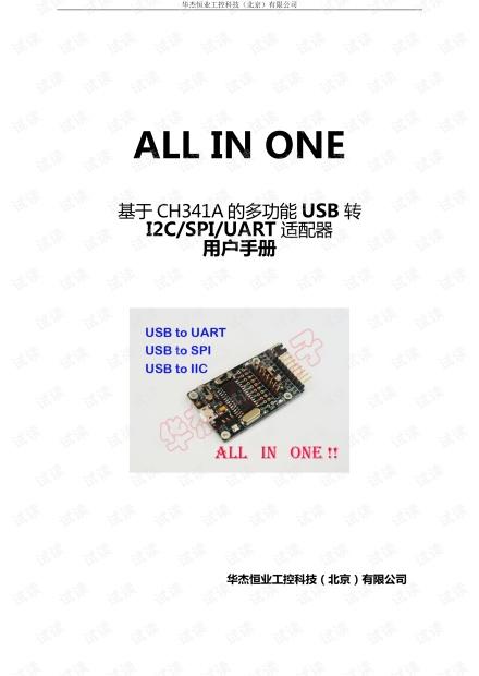 基于CH341A的多功能USB转I2C、SPI、UART适配器(说明书)