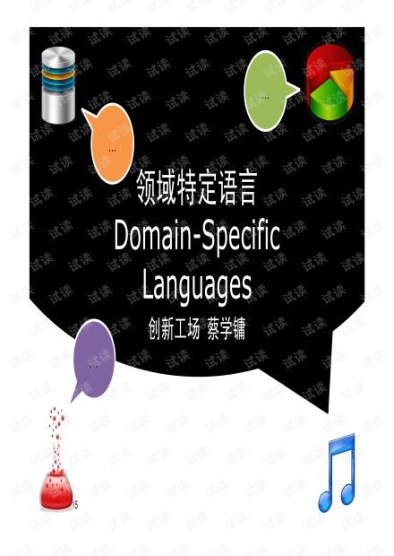 领域语言(DSL)的设计与实践