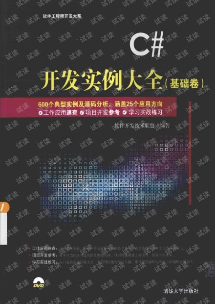C#开发实例大全(基础卷).软件开发技术联盟(带详细书签) PDF 下载