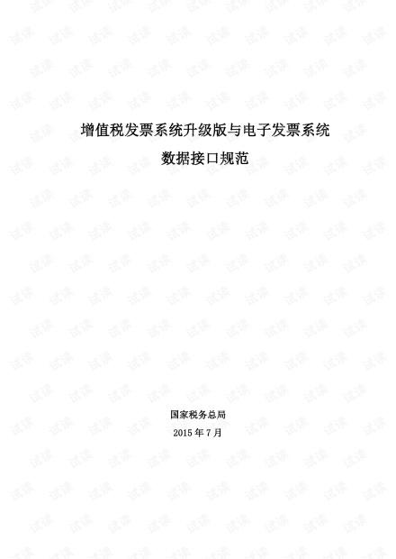 增值税发票系统升级版与电子发票系统数据接口规范(官方文档)