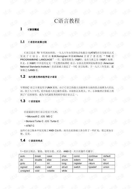 C语言教程——谭浩强