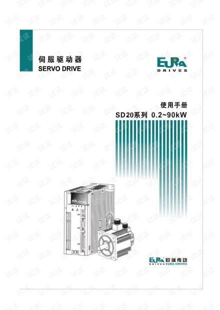 欧瑞SD20-G最新通用伺服说明书