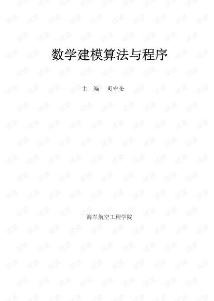 《数学建模算法与应用》第二版