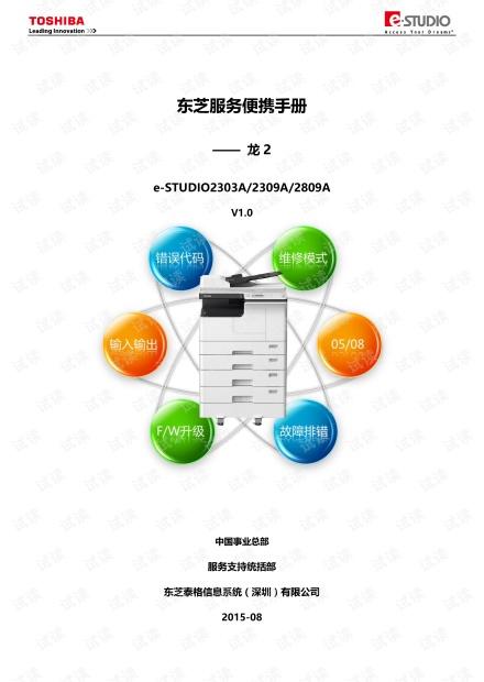 东芝2303 2309东芝服务便携手册