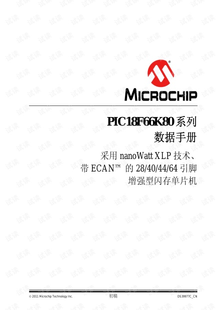 PIC18F45K80中文手册(带书签)