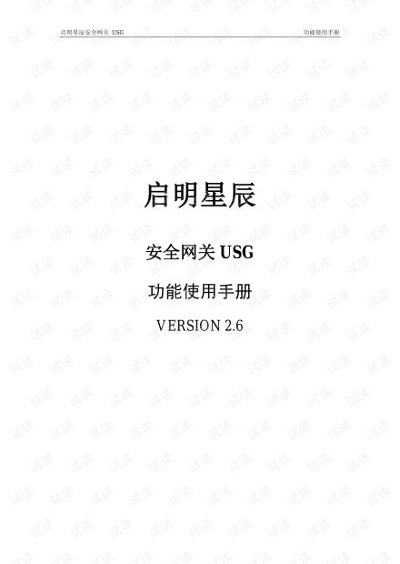 启明星辰安全网关USG功能使用手册
