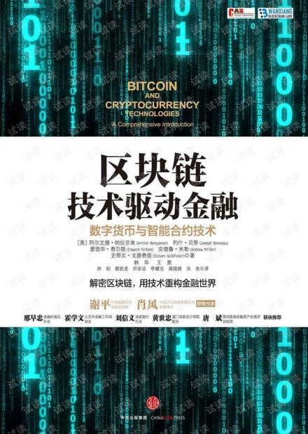 区块链-技术驱动金融