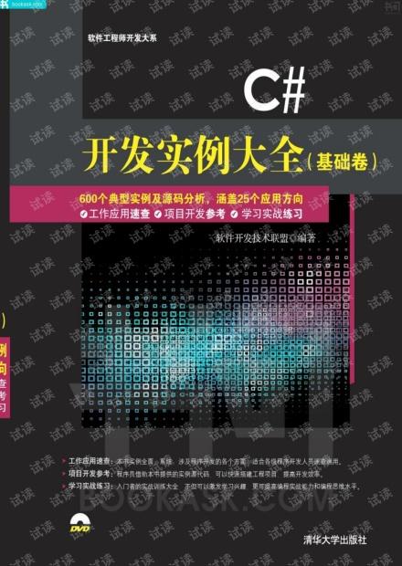 C# 开发实例大全(基础卷).pdf