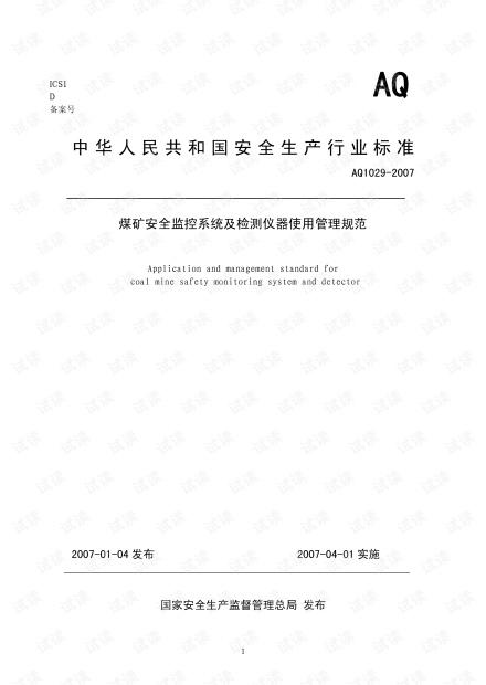 AQ1029-2007煤矿安全监控系统及检测仪器使用管理规范