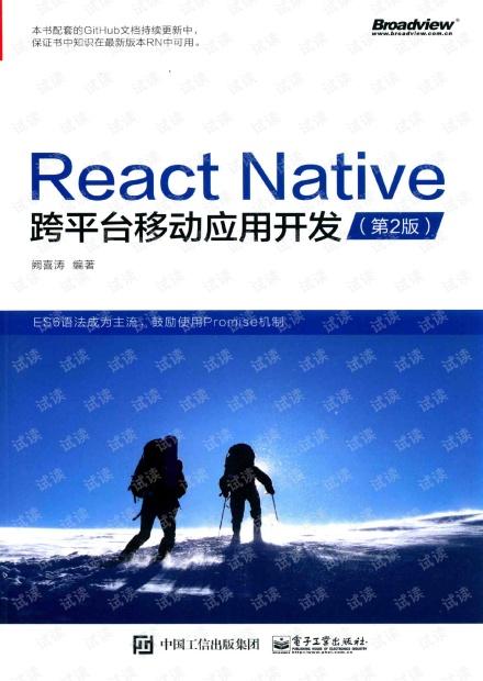 REACT NATIVE跨平台移动应用开发-第2版-高清版-完整目录-2017年5月