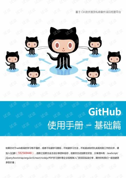 Github使用手册