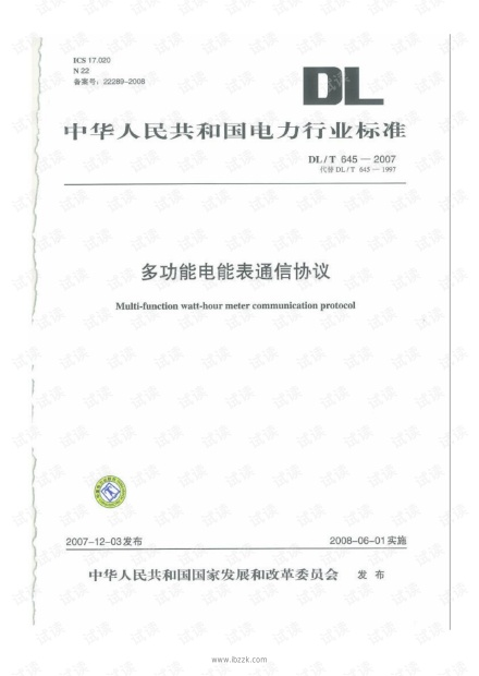 DLT 645-2007 多功能电能表通信协议.pdf