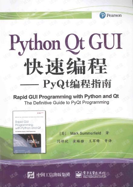 python QT GUI快速编程 PYQT编程指南.pdf