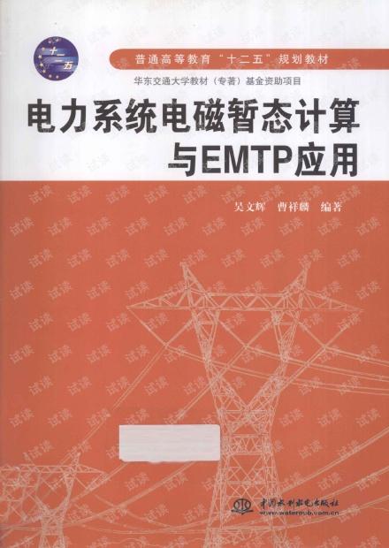 电力系统电磁暂态计算与EMTP应用