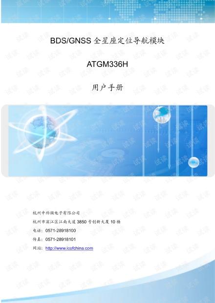 ATGM336H卫星导航模块用户手册V1.0.