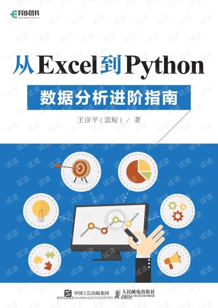 像Excel一样使用python进行数据分析