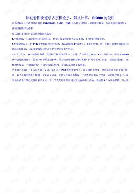 最新培训资料Si9000的使用.pdf