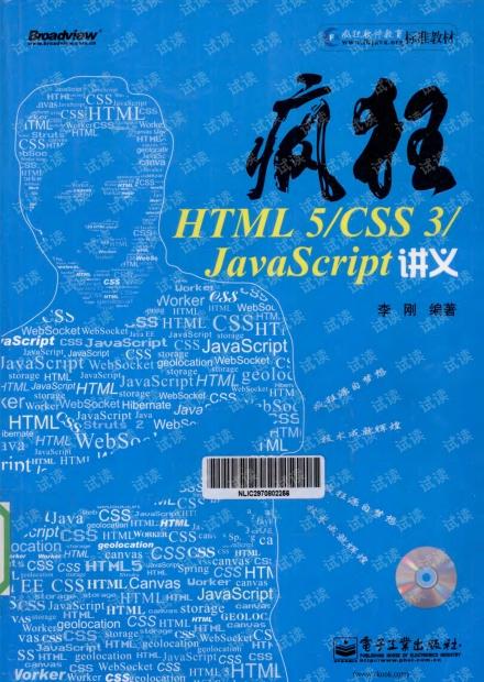 疯狂 HTML5/CSS3/JavaScript讲义