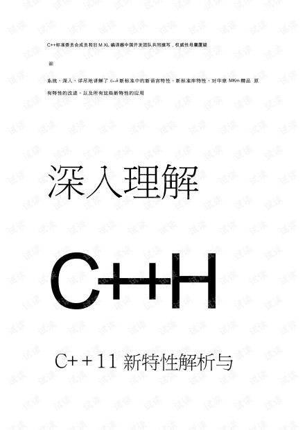 深入理解C++11:C++11新特性解析与应用(文字版).