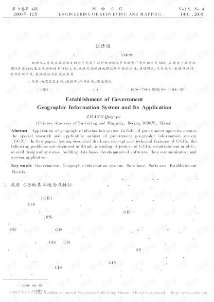 政府地理信息系统的建设和应用_张清浦