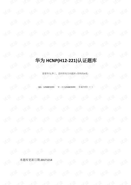 华为认证-数通HCNP-R&S H12-221 最新题库