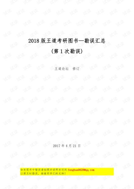 2018版王道图书勘误信息2017.4.21