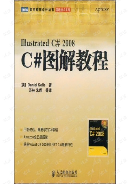 C#图解教程.pdf