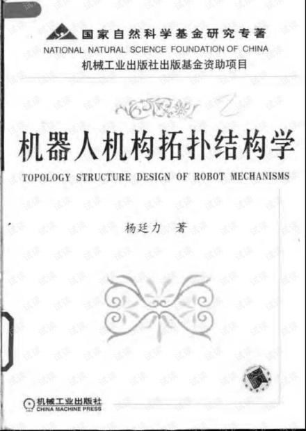 机器人机构拓扑结构学