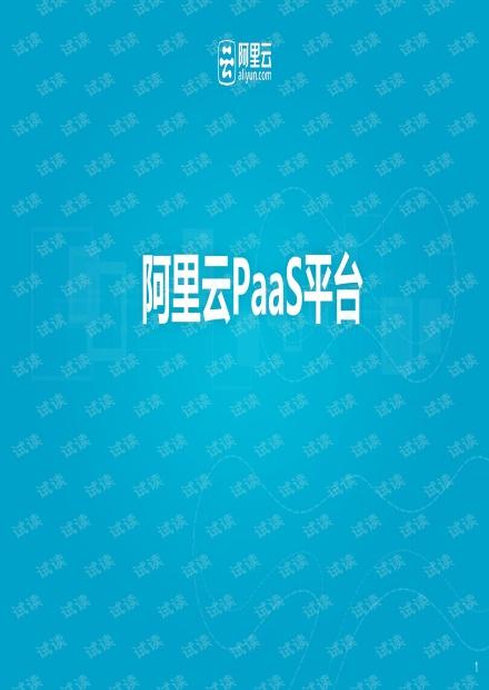 阿里云PaaS平台详解(65页)