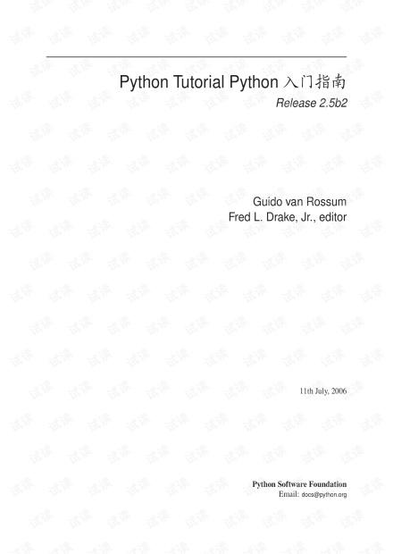 Python入门指南_90774.pdf