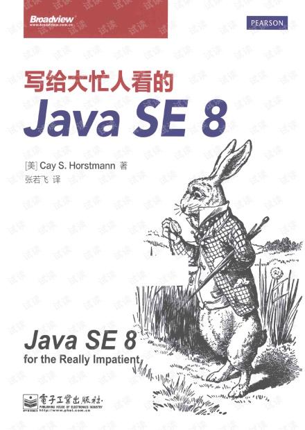 写给大忙人看的Java SE 8(高清带完整书签)