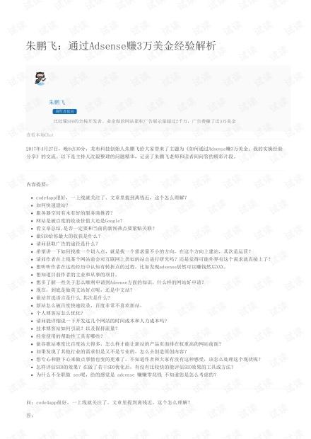 【独家】朱鹏飞-通过Adsense赚3万美金经验解析pdf