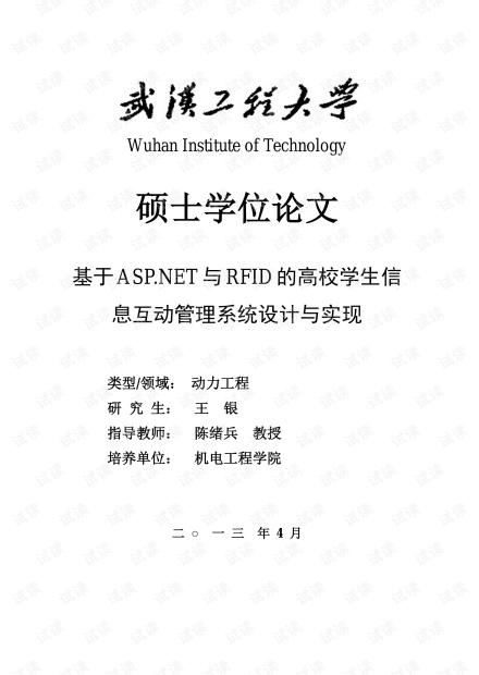 基于ASP.NET与RFID的高校学生信息互动管理系统设计与实现