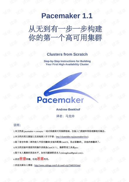使用Pacemaker从无到有构建高可用集群.pdf(文字版带书签)