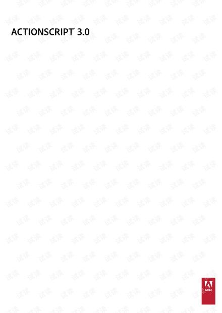 actionScript3开发人员最全指南