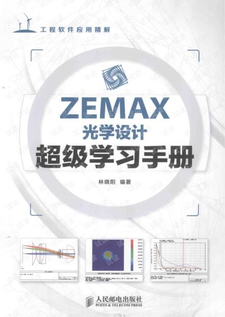 ZEMAX_光学设计_超级学习手册