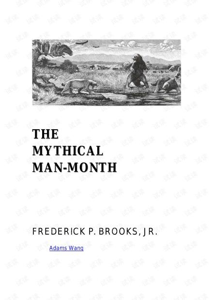 《人月神话》PDF