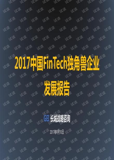 2017中国FinTech独角兽企业发展报告.pdf