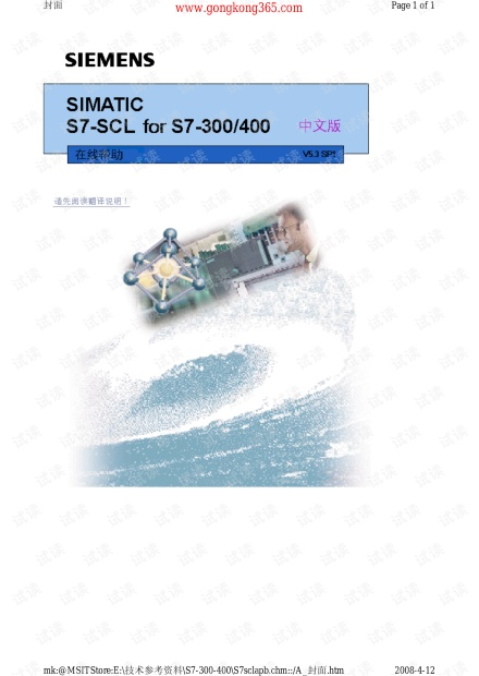 用于S7-300 和S7-400 编程的结构控制语言 (SCL)