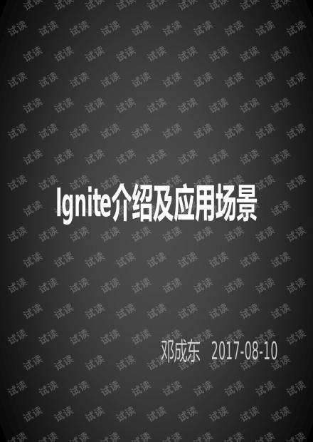 内部分享-Ignite介绍及应用场景