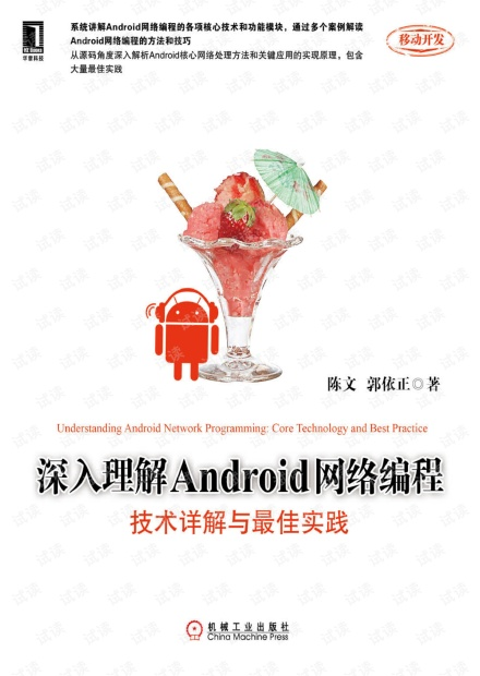 Android网络编程