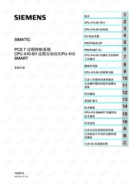 西门子CPU_410_smart_ch.pdf