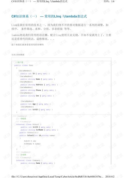 C#知识体系(一)常用的LINQ与Lambda表达式.pdf