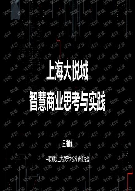 上海大悦城智慧商业思考与实践