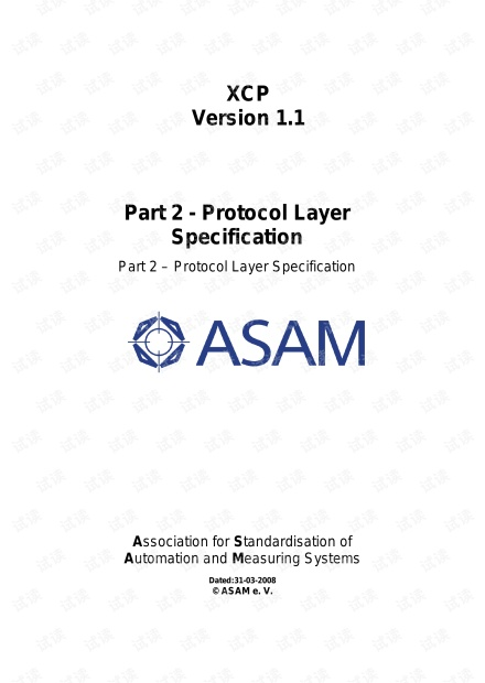 XCP协议层标准ASAM_XCP_Part2-Protocol-Layer-Specification_V1-1-0