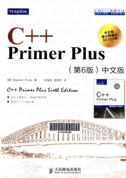 C++ Primer.Plus 第6版中文版.pdf
