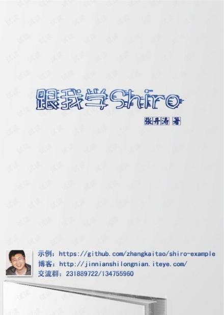 shiro教程设计