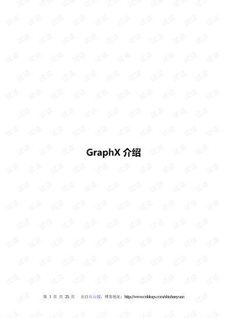 9.SparkGraphX介绍及实例.pdf