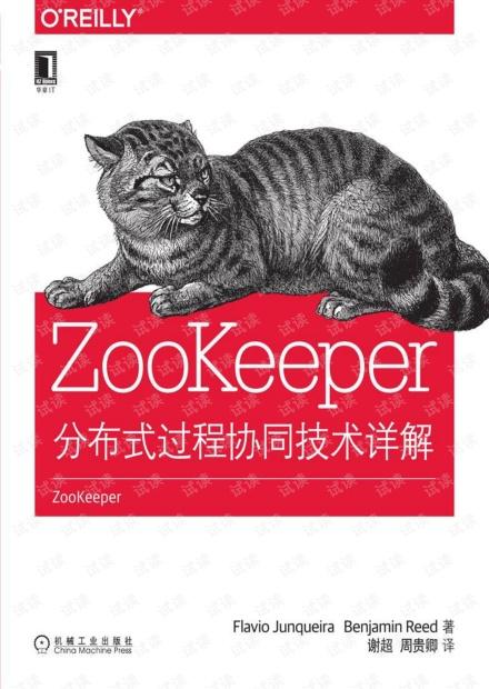 ZooKeeper-分布式过程协同技术详解.pdf