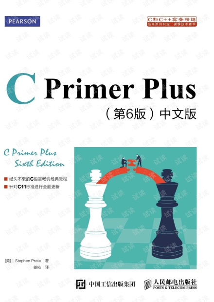 C Primer Plus 第6版 中文版.pdf带书签非扫描版良心资源